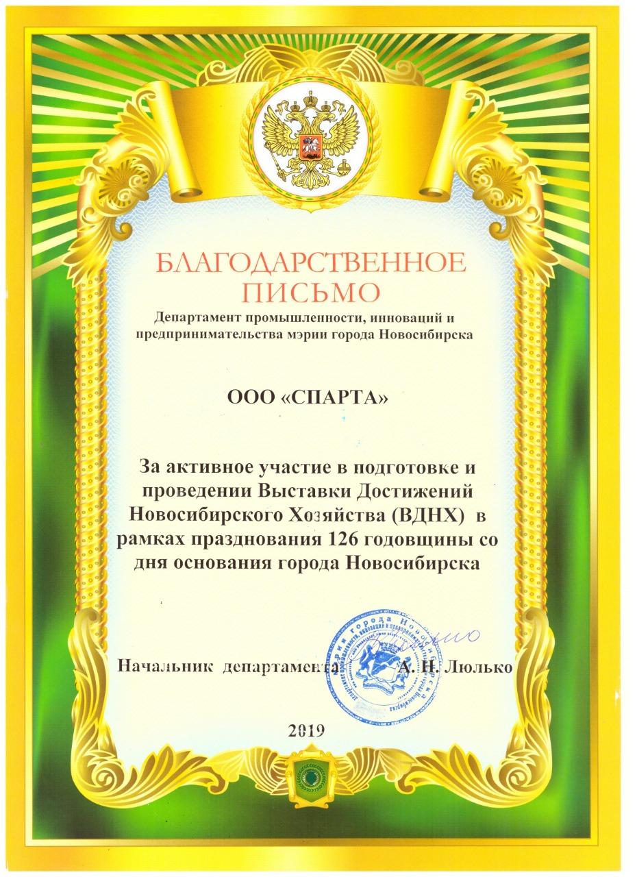 Ausrüstungsfirma SPARTA auf der VDNH-Ausstellung am Fuße der Stadt Nowosibirsk