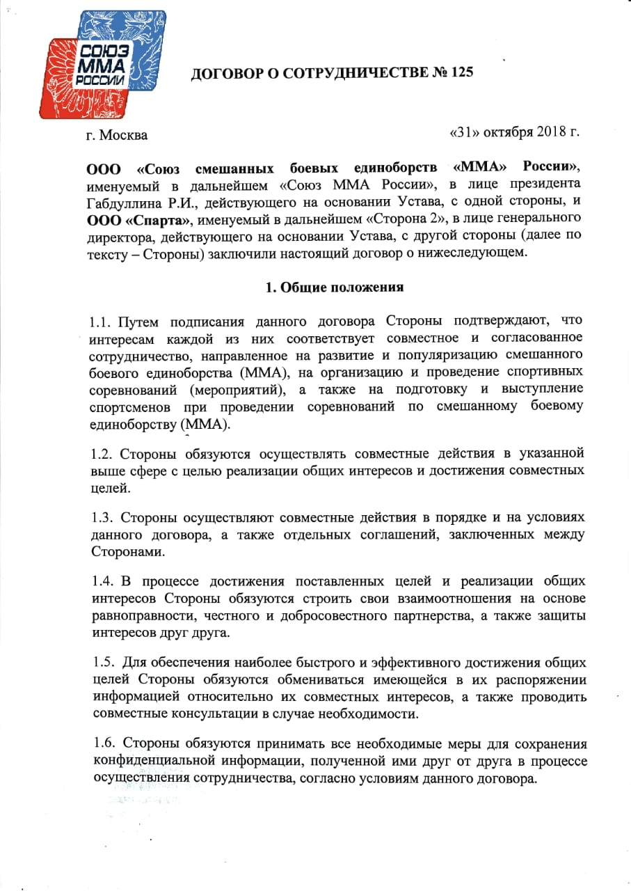 Официально подписано соглашение о сотрудничестве с «Союзом смешанных боевых единоборств «ММА» России»