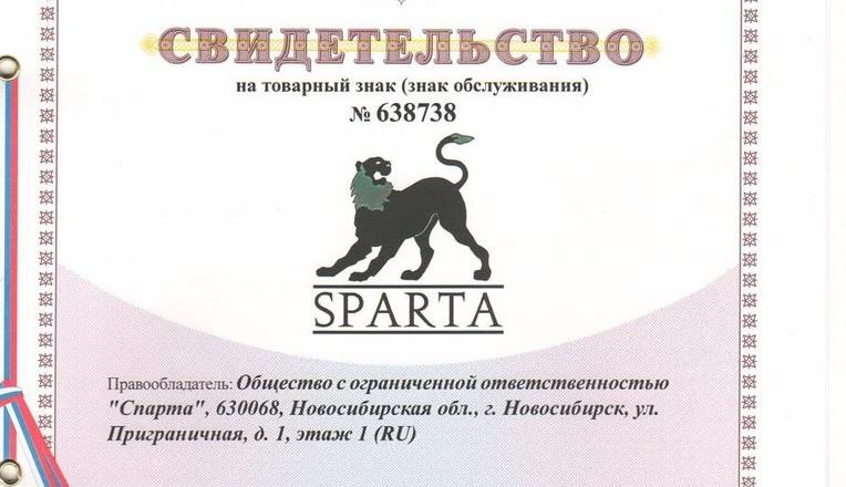 В декабре 2017 года прошло долгожданное завершение процедуры регистрации Товарного знака SPARTA