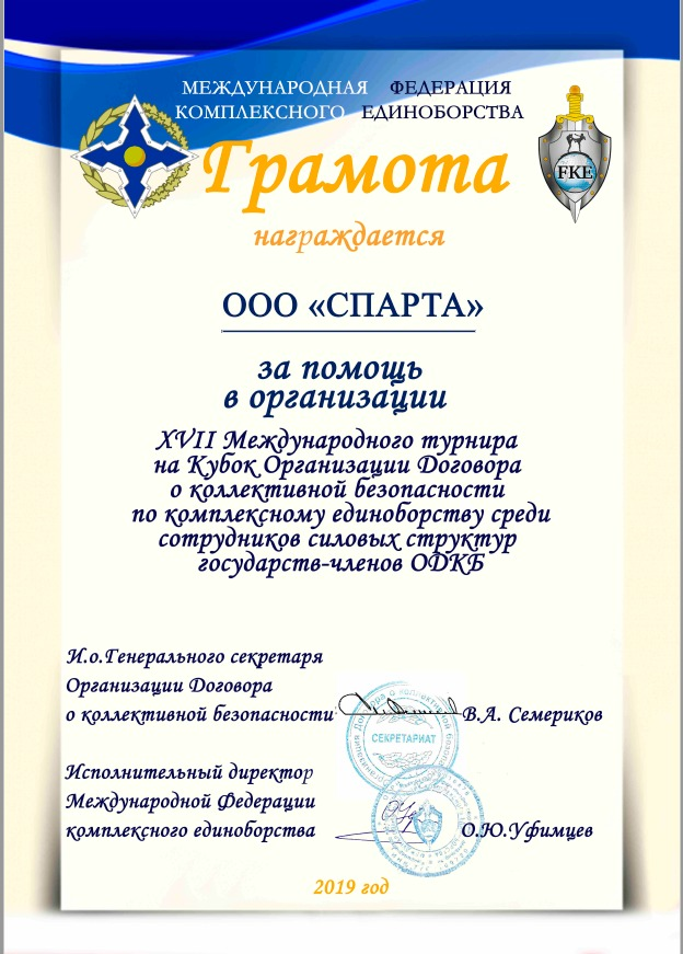 Certificate of assistance in organizing the 17th International Combat Martial Arts Tournament